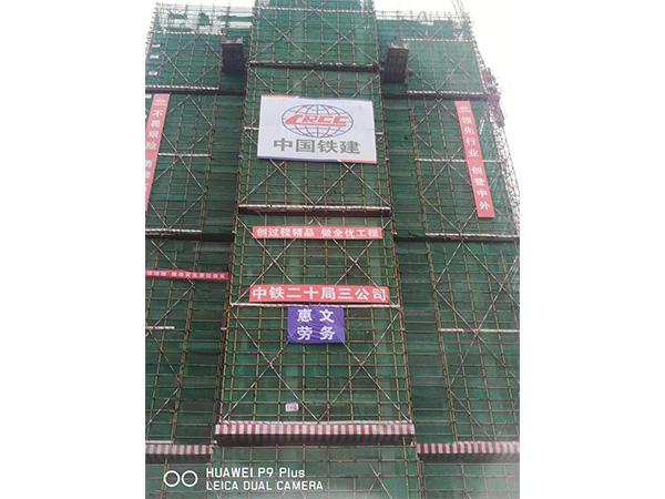 中铁二十局集团第三工程有限公司 山水逸城A72地块一期工程